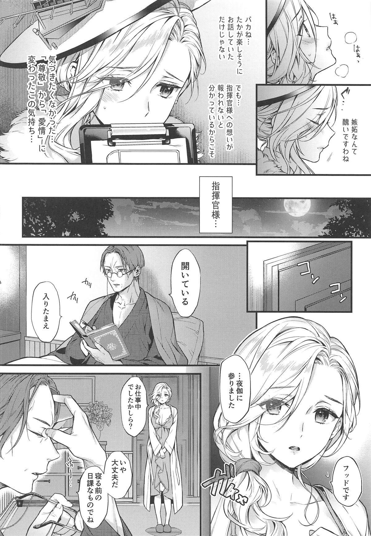 Shinai Naru Anata e 10
