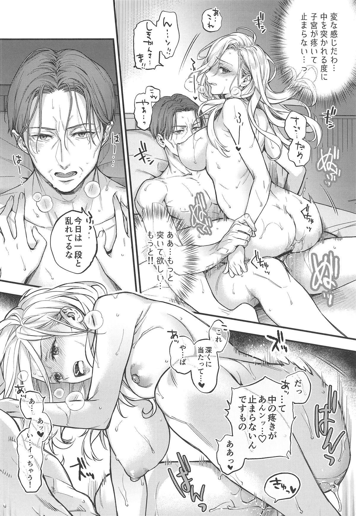 Shinai Naru Anata e 16