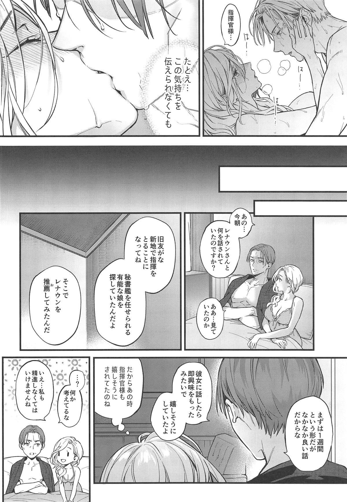 Shinai Naru Anata e 20