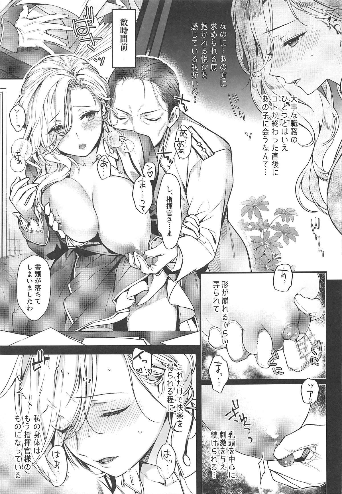 Shinai Naru Anata e 5