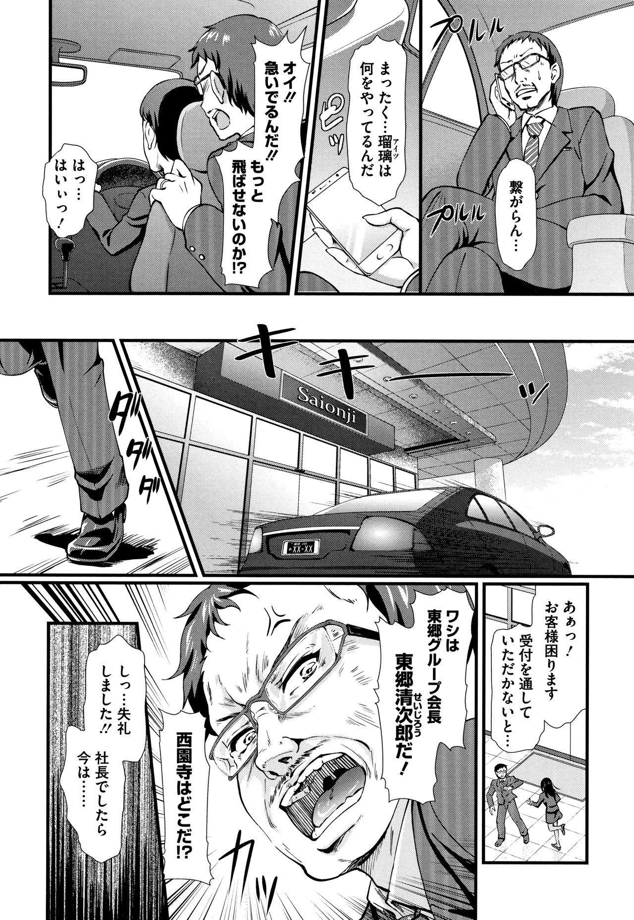 Gusai no Tawamure 40