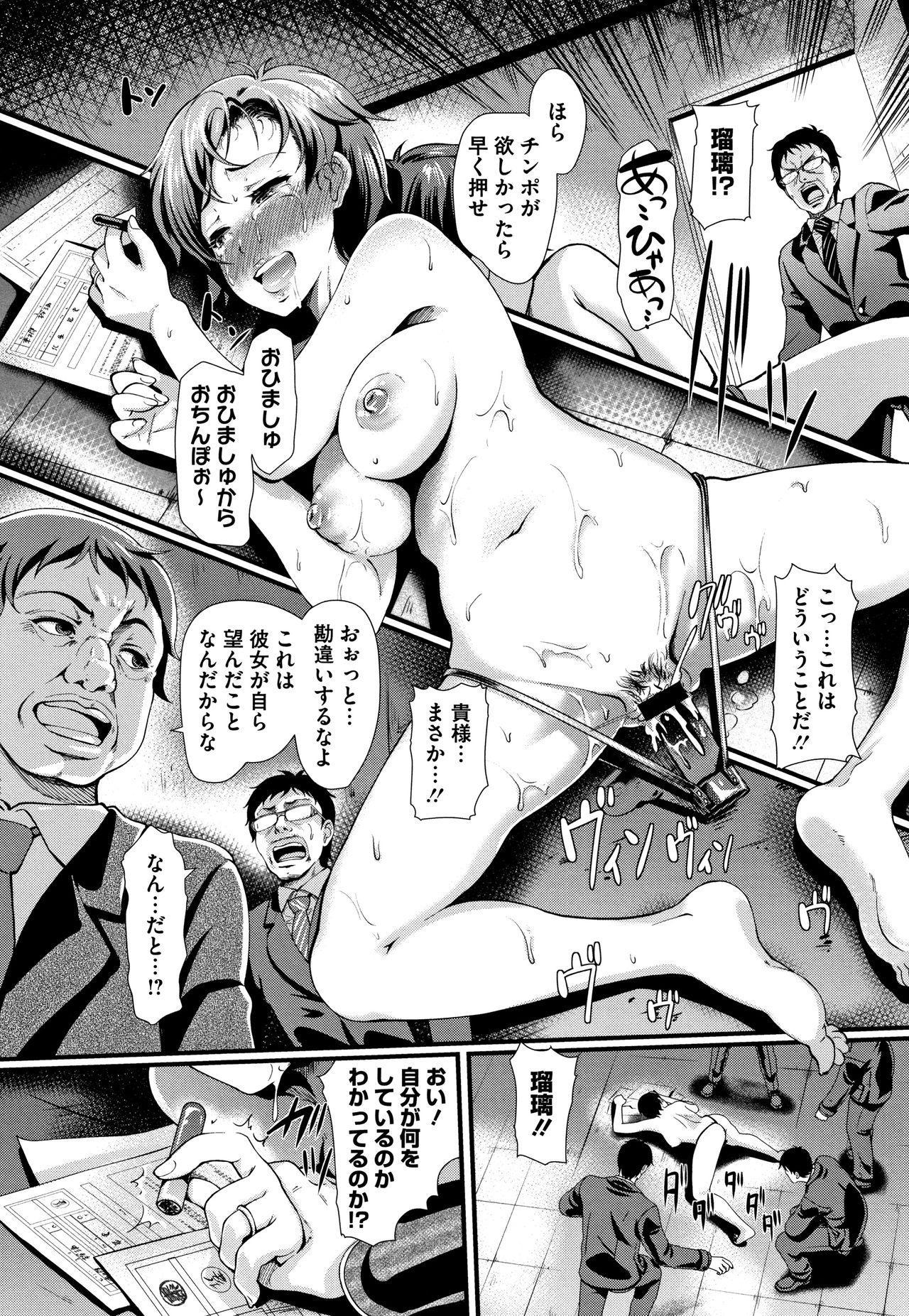 Gusai no Tawamure 42
