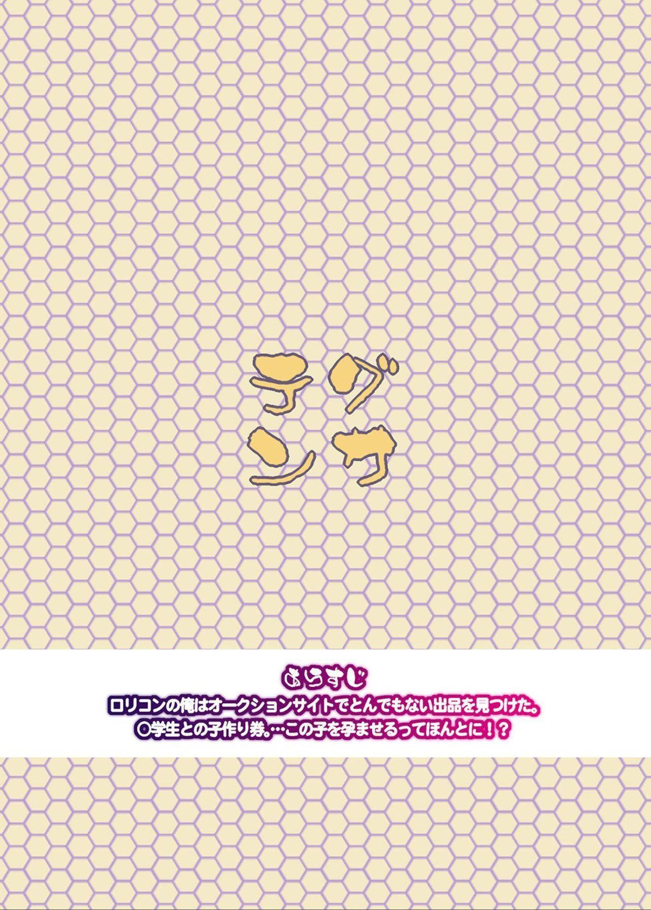 Rakusatsu! Otanoshimi Kobukuro 29