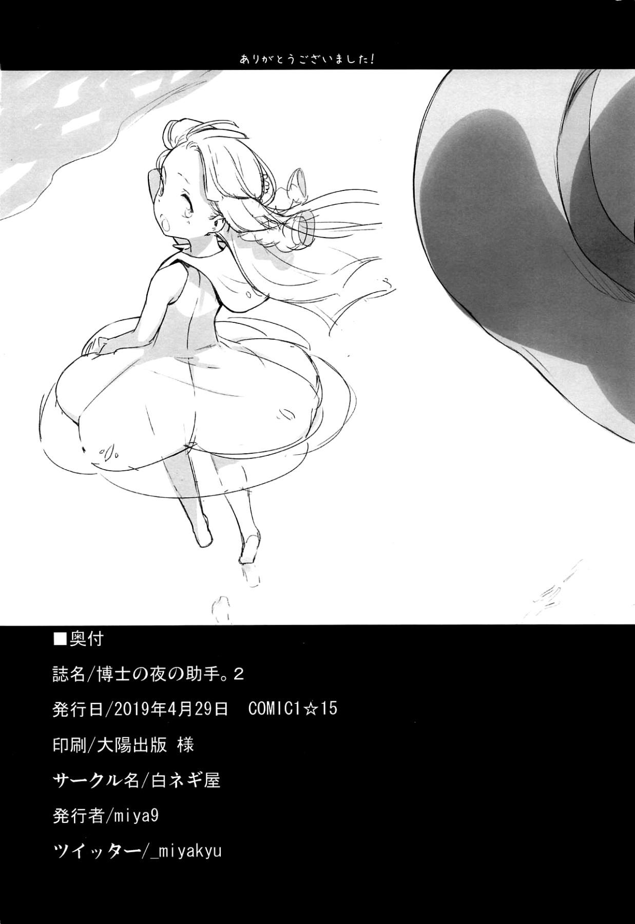 Hakase no Yoru no Joshu. 2 | The Professor's Assistant At Night. 2 19