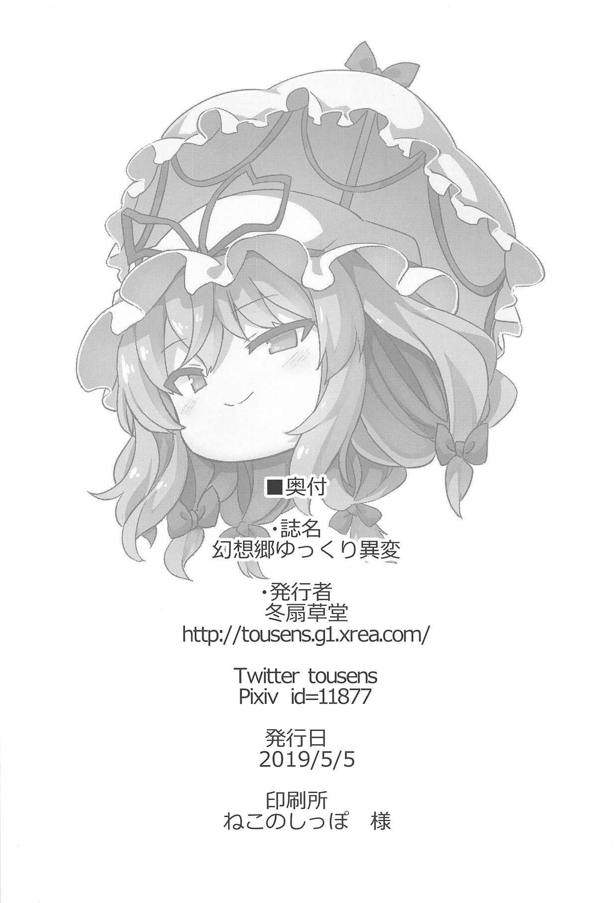 Gensoukyou Yukkuri Ihen 16