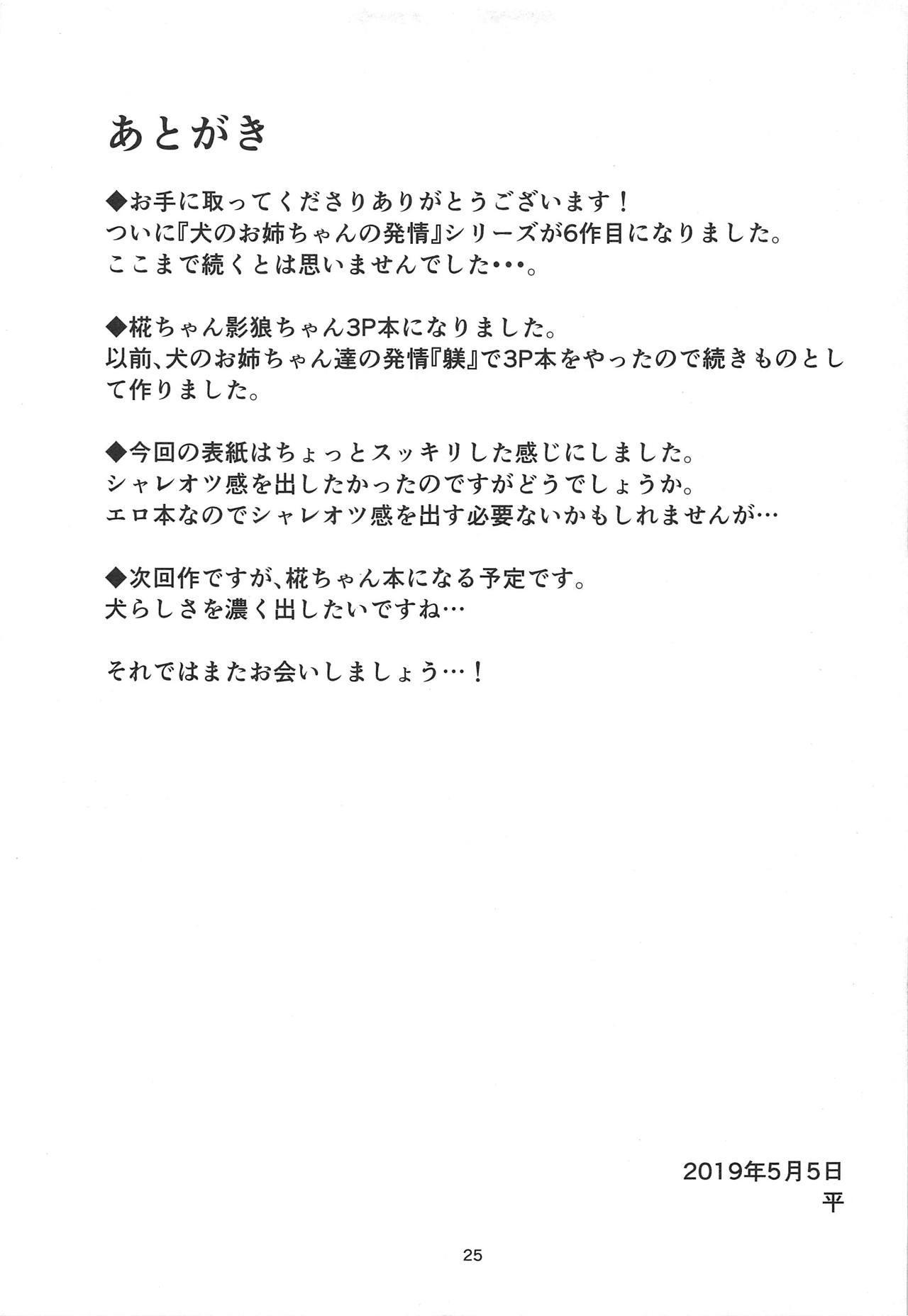 (Reitaisai 16) [Nanika no Heya (Hira)] Zoku Inu no Onee-chan-tachi no Hatsujou (Touhou Project) 23