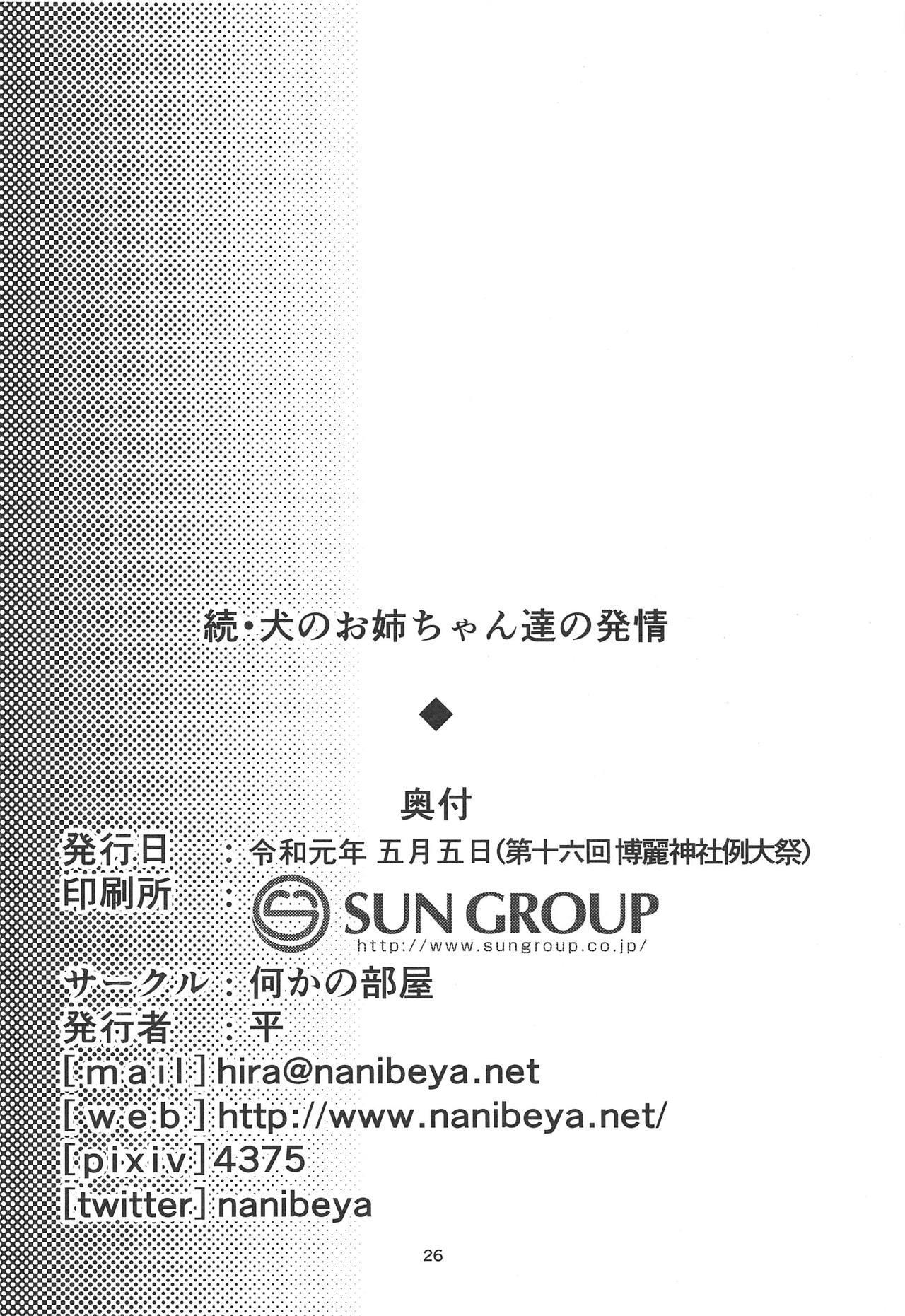 (Reitaisai 16) [Nanika no Heya (Hira)] Zoku Inu no Onee-chan-tachi no Hatsujou (Touhou Project) 24