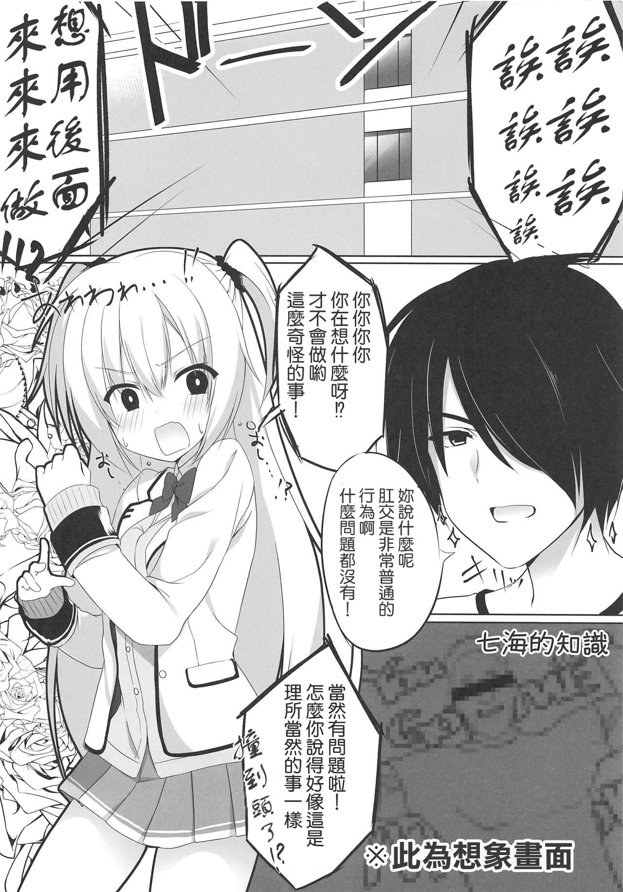 Onii-chan ni Asstral! | 與曉君後勤訓練!! 3