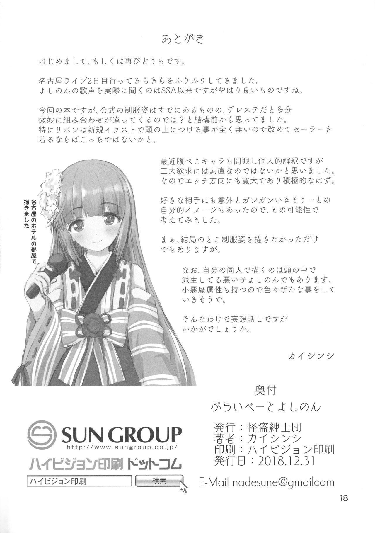 Private Yoshinon 16