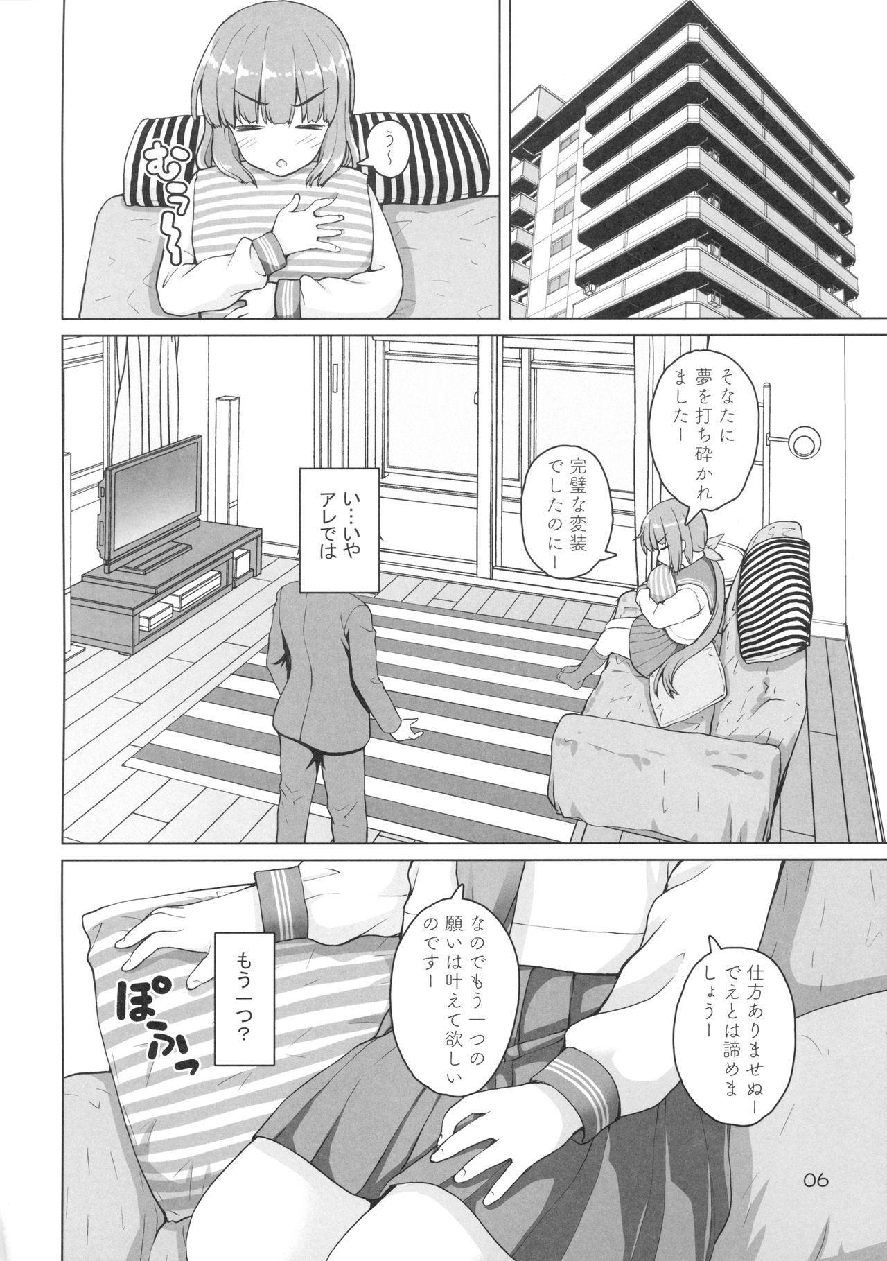 Private Yoshinon 4