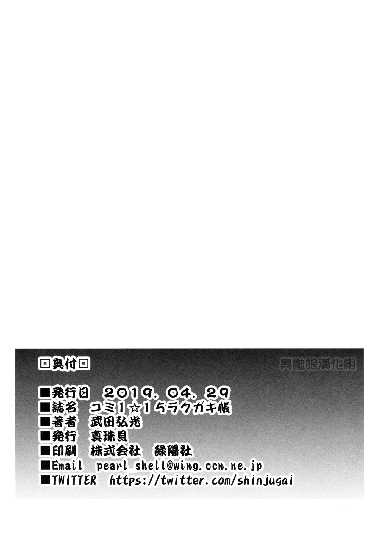 Comi1☆15 Rakugakichou 11