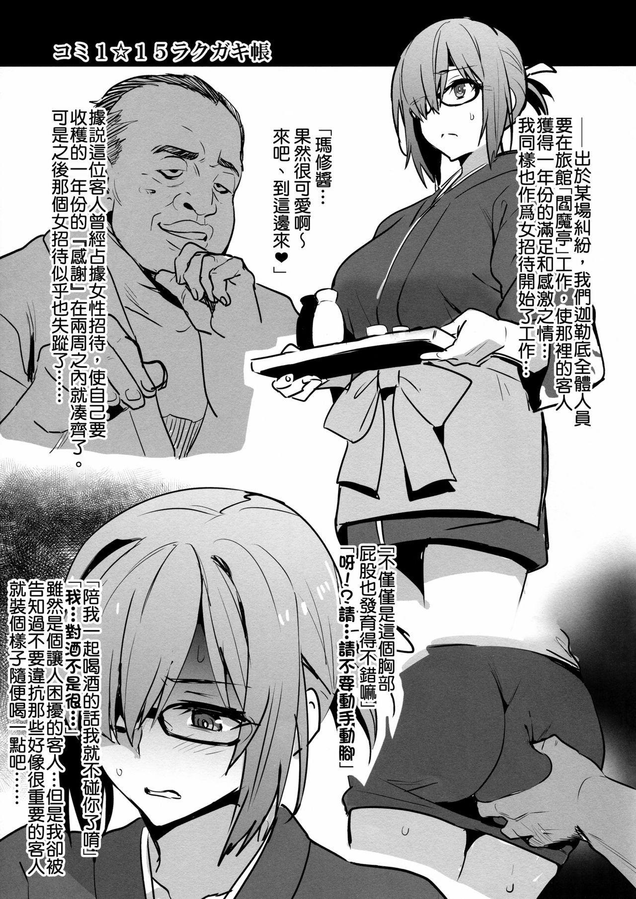 Comi1☆15 Rakugakichou 2