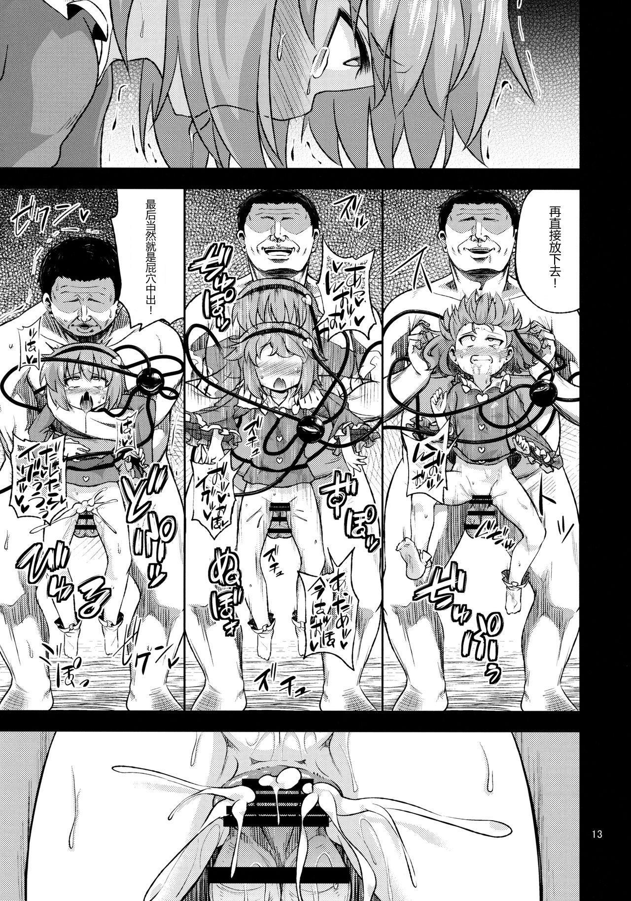 Hentai Satori wa Senyou Maso Hole 11