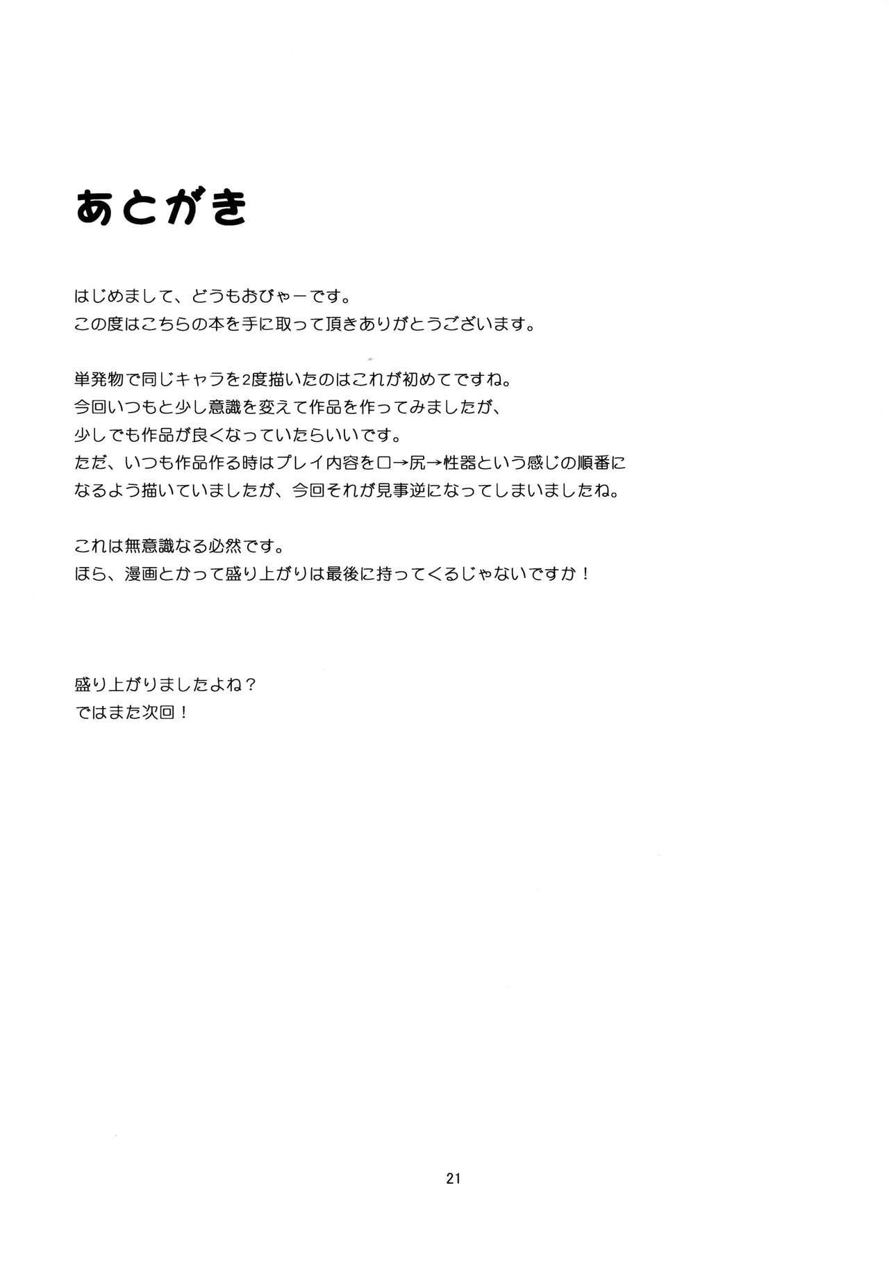 Hentai Satori wa Senyou Maso Hole 19