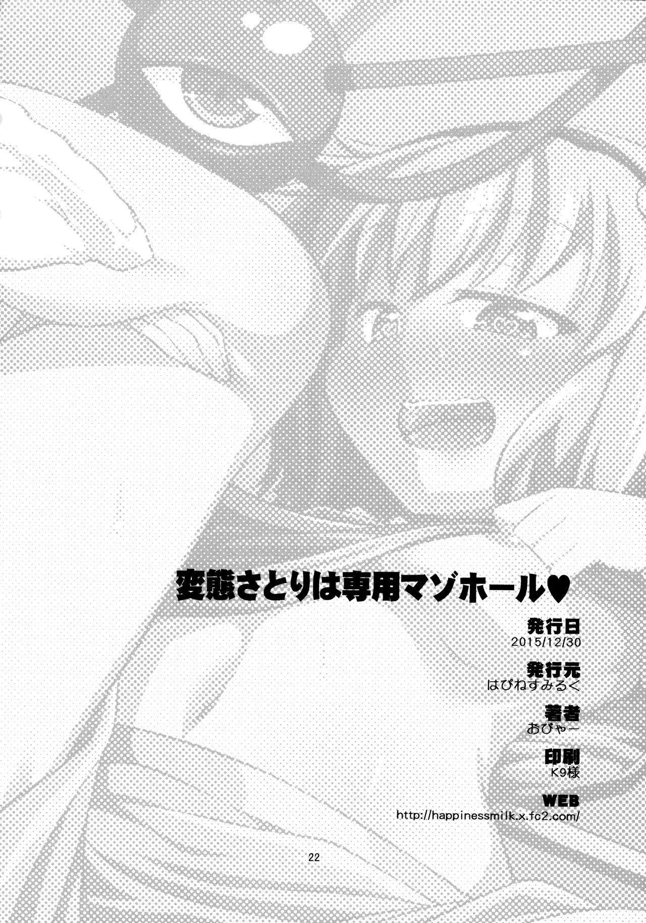 Hentai Satori wa Senyou Maso Hole 20