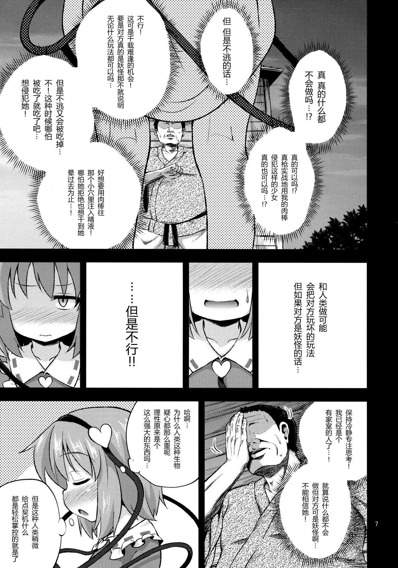 Hentai Satori wa Senyou Maso Hole 5