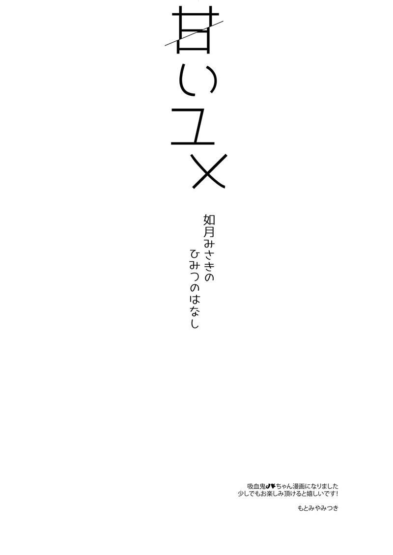 Amai Yume 5