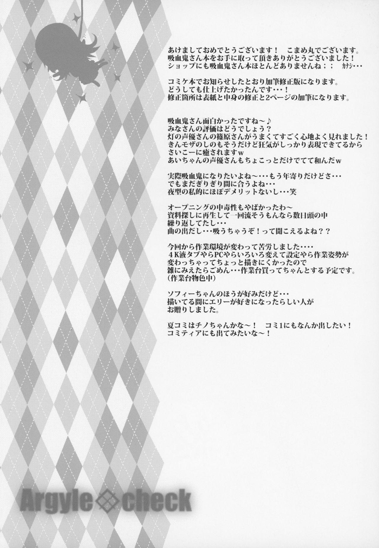 Toro Musume 19 Kyuuketsuki-san Hasan Shimashita! Kanzenban 20