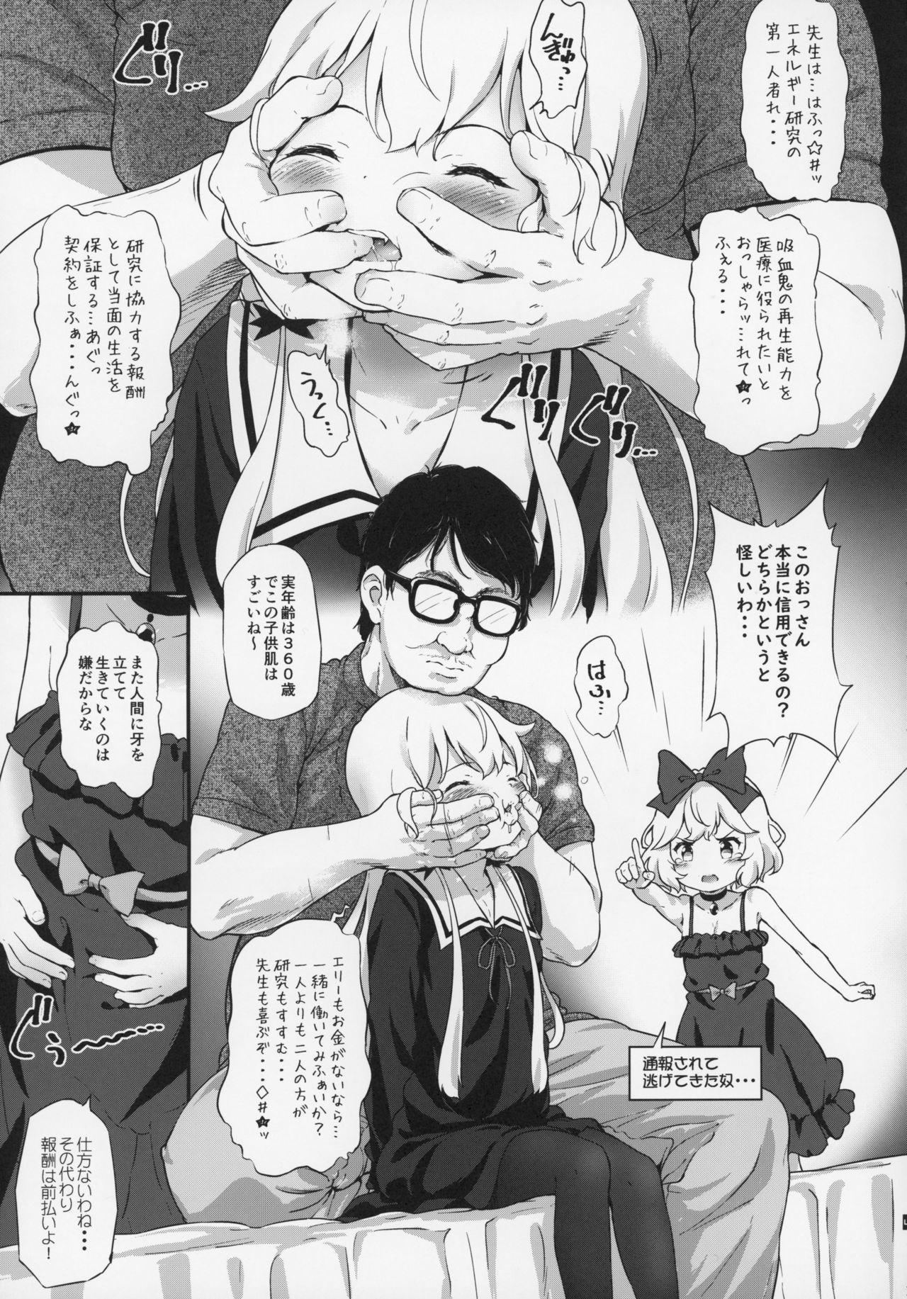 Toro Musume 19 Kyuuketsuki-san Hasan Shimashita! Kanzenban 5