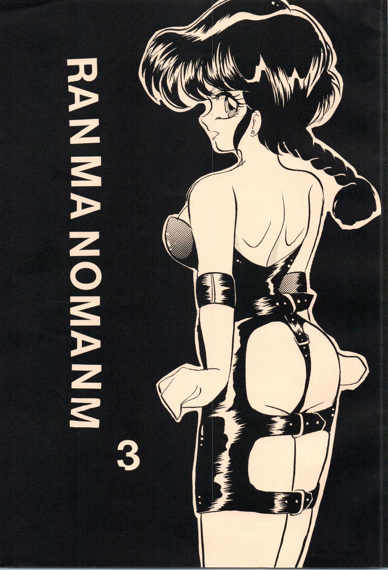 Ranma no Manma 3 0