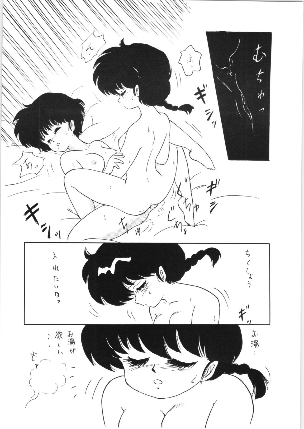 Ranma no Manma 3 10