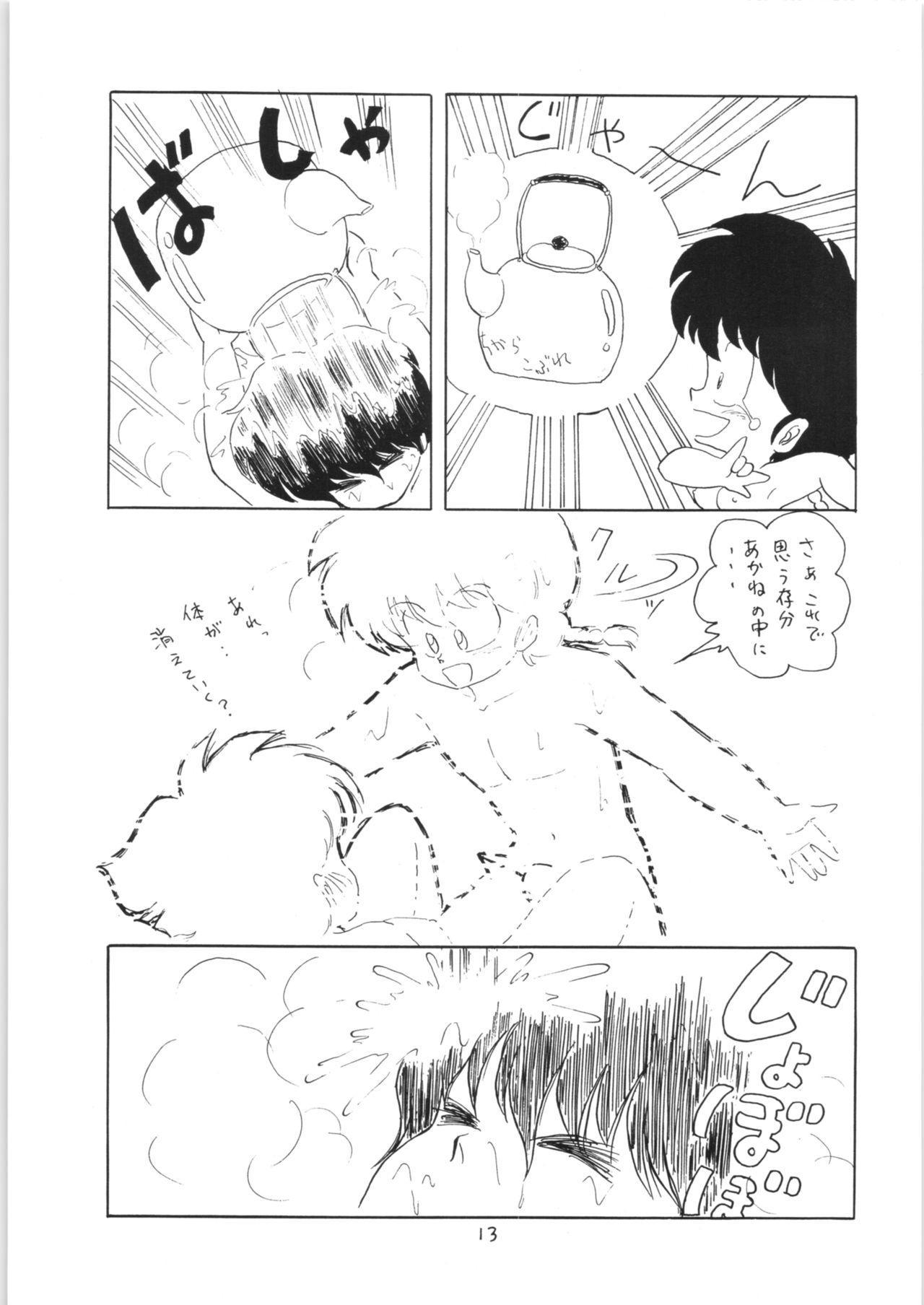 Ranma no Manma 3 11