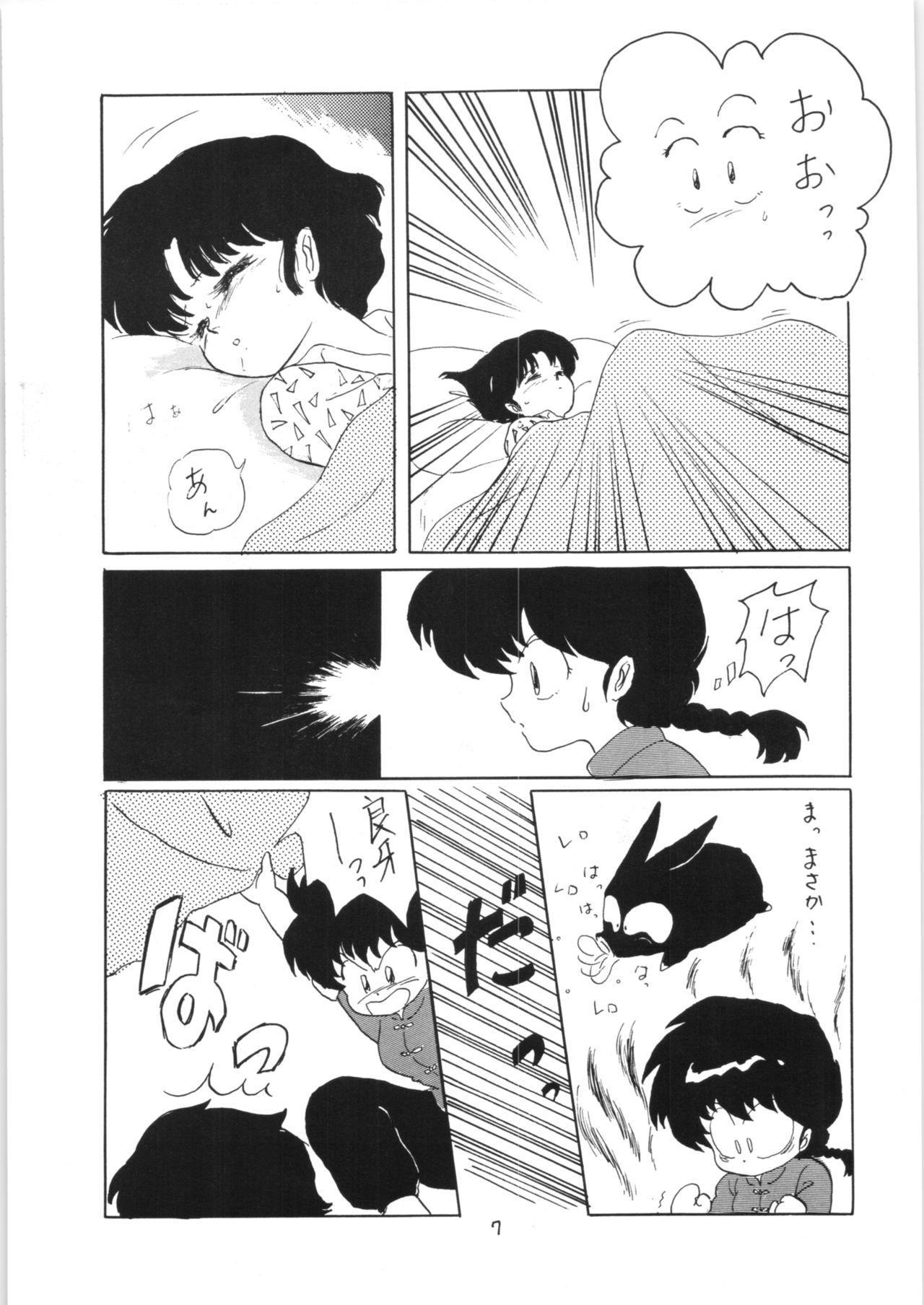 Ranma no Manma 3 5