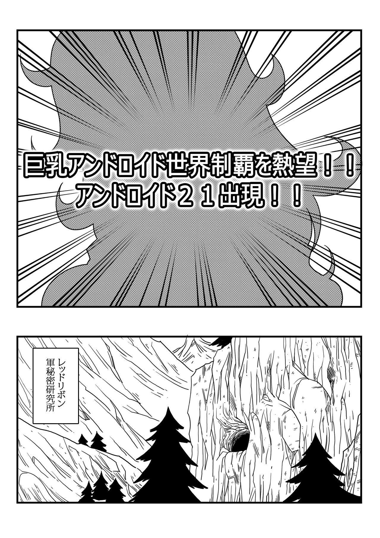 Kyonyuu Android Sekai Seiha o Netsubou!! Android 21 Shutsugen!! 2