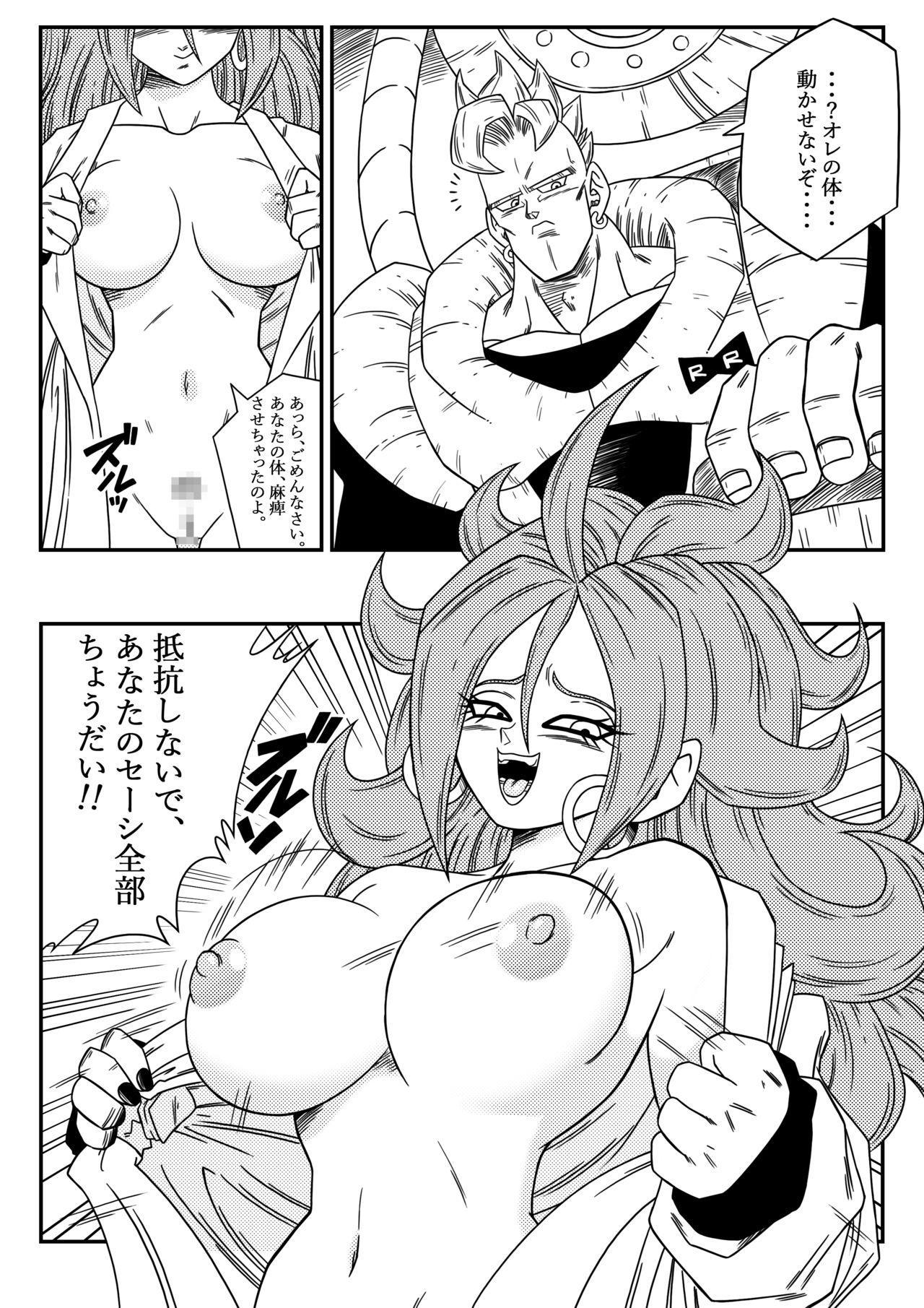 Kyonyuu Android Sekai Seiha o Netsubou!! Android 21 Shutsugen!! 4