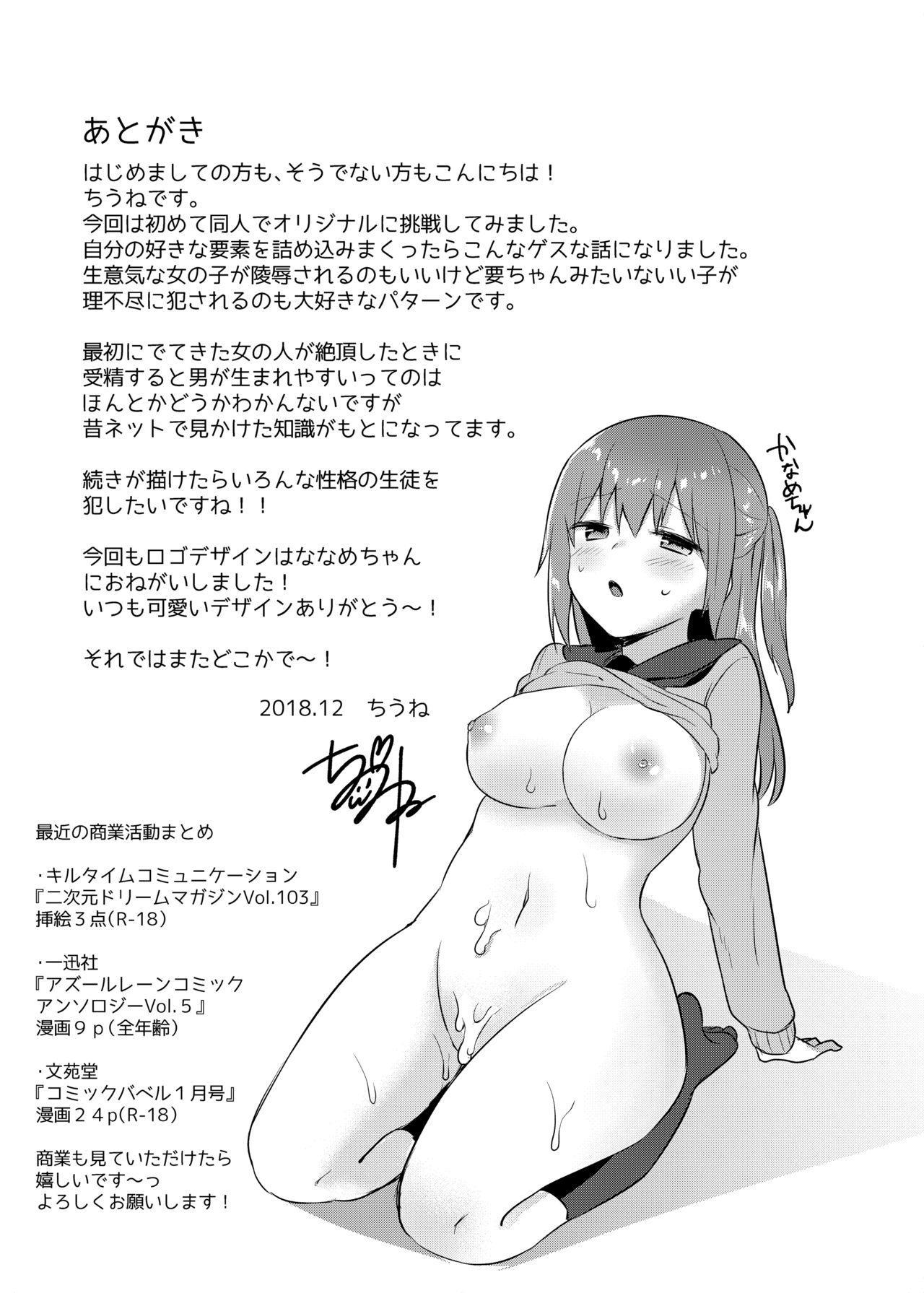 Boku no Tanetsuke Gakkou Seikatsu 22