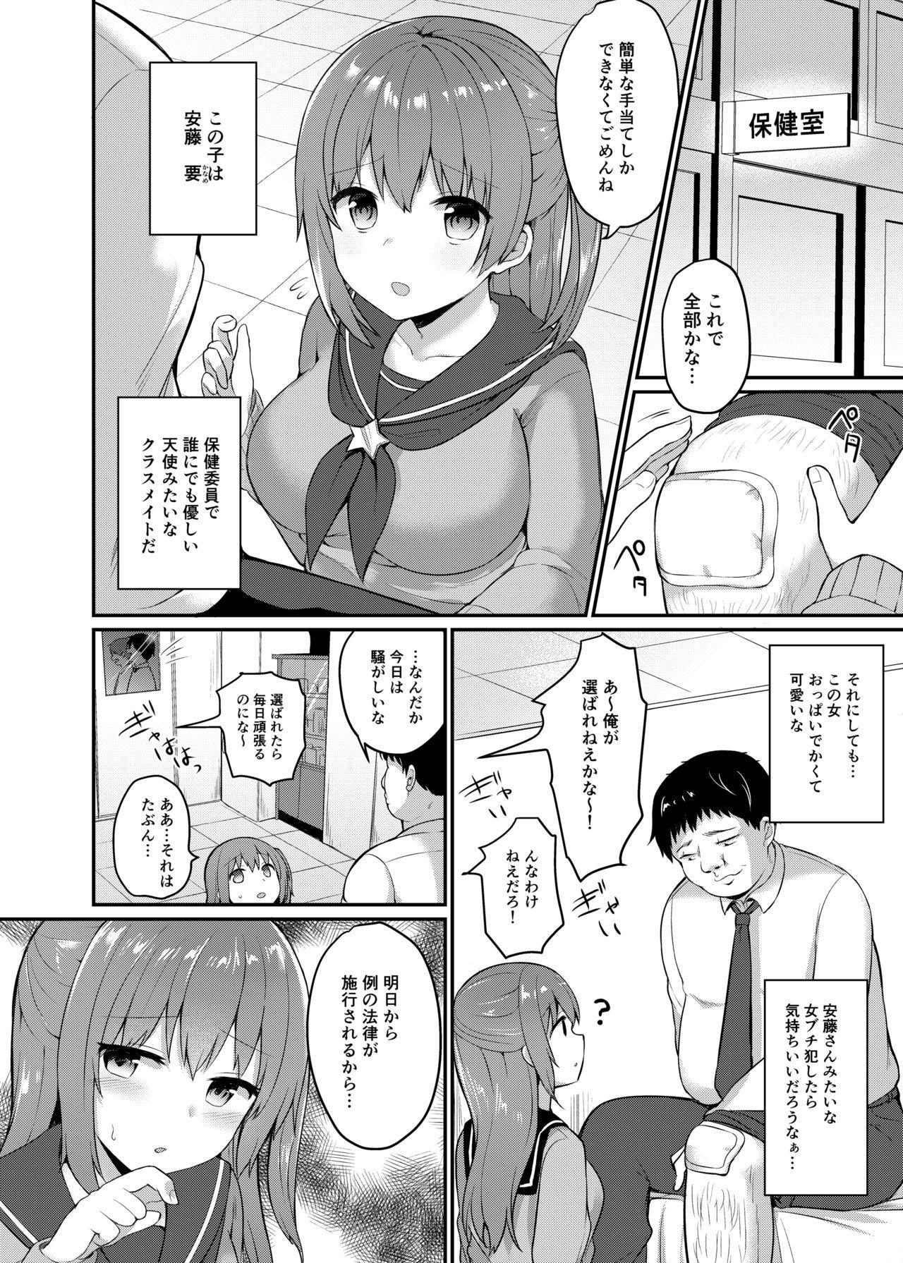 Boku no Tanetsuke Gakkou Seikatsu 5