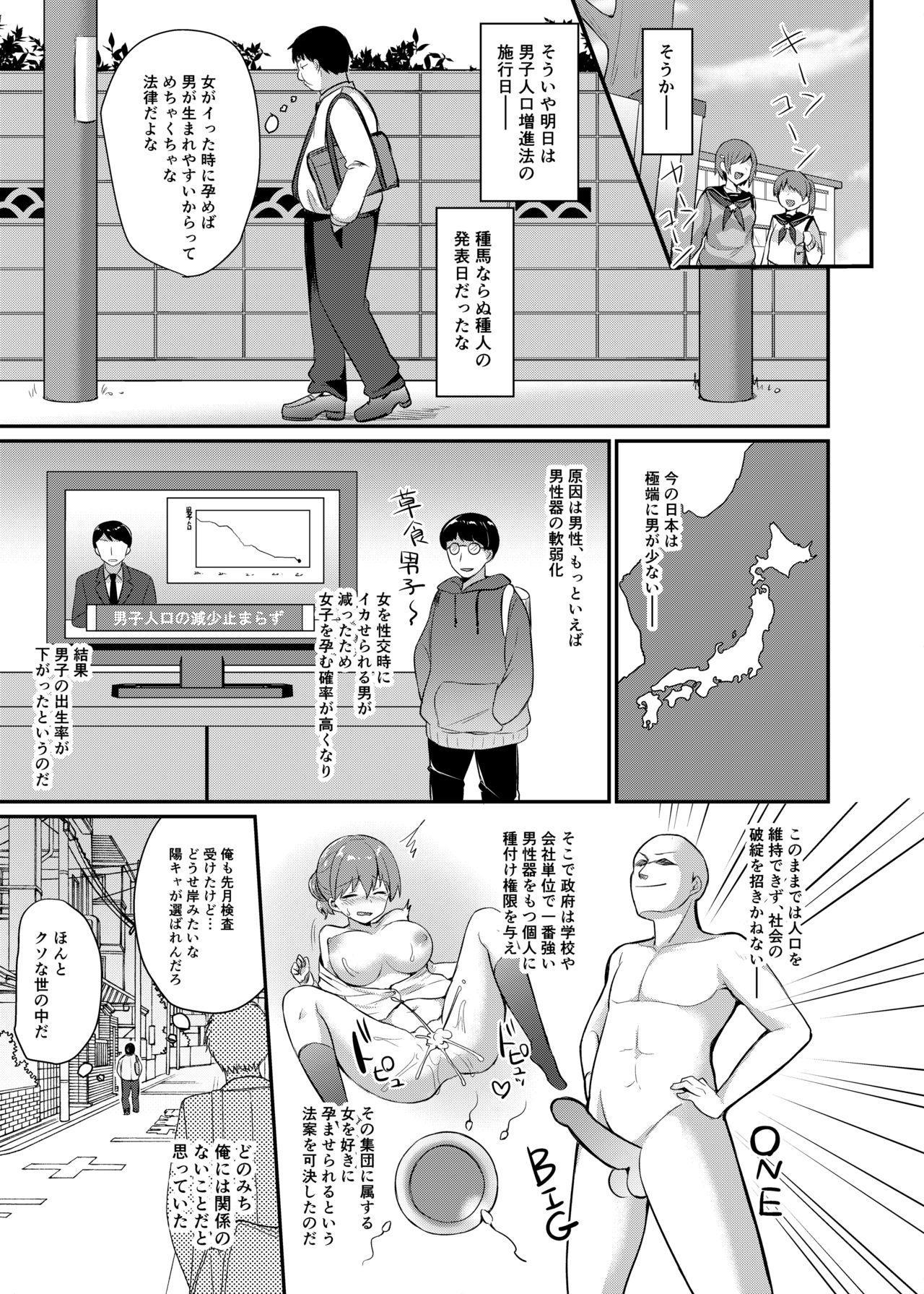 Boku no Tanetsuke Gakkou Seikatsu 6
