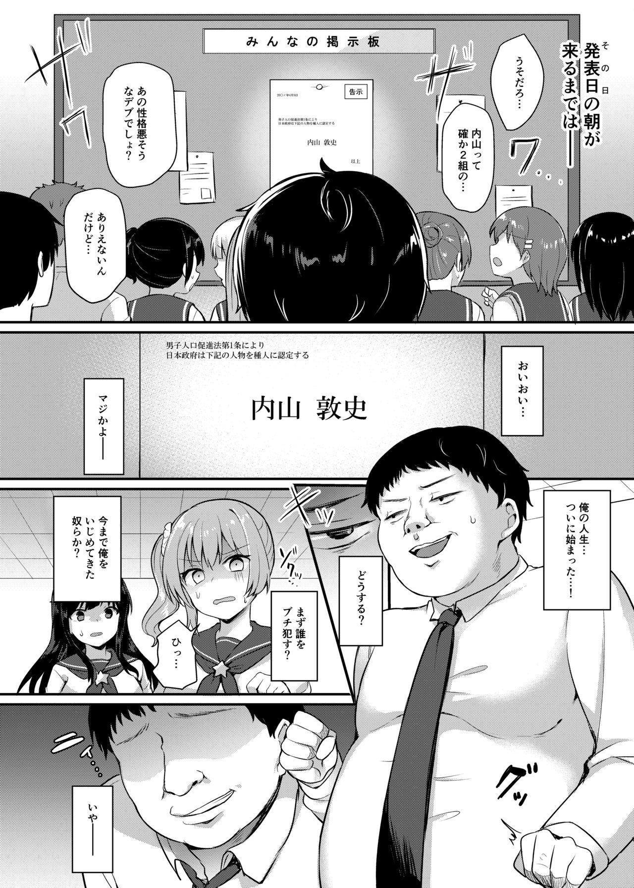 Boku no Tanetsuke Gakkou Seikatsu 7