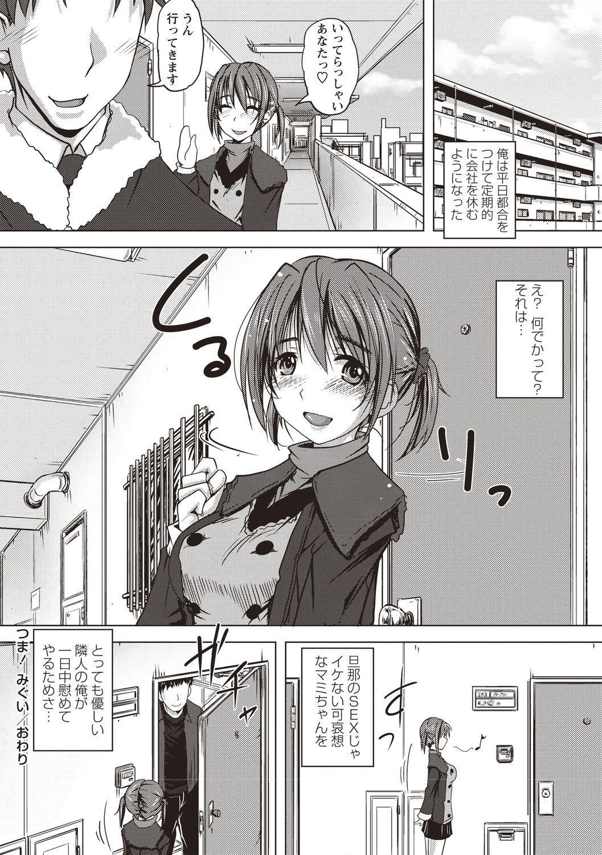 Jimi-kei Mukukko, Hatsujouchuu! 120