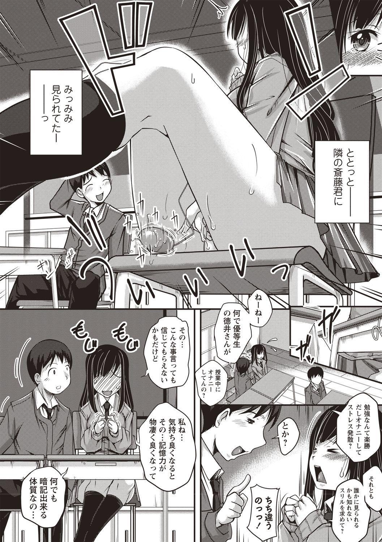 Jimi-kei Mukukko, Hatsujouchuu! 124