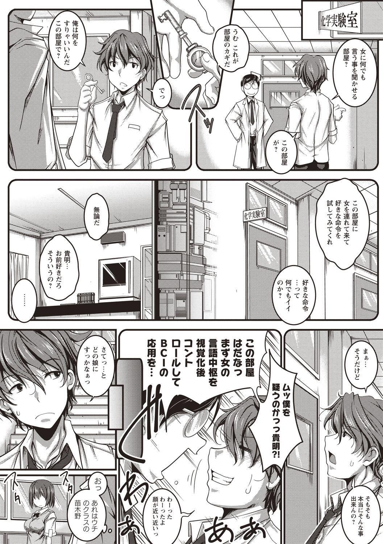 Jimi-kei Mukukko, Hatsujouchuu! 144