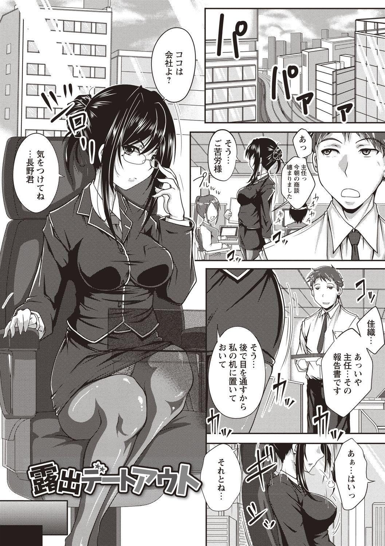 Jimi-kei Mukukko, Hatsujouchuu! 161
