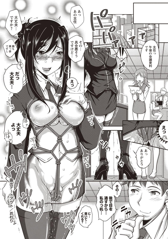 Jimi-kei Mukukko, Hatsujouchuu! 180