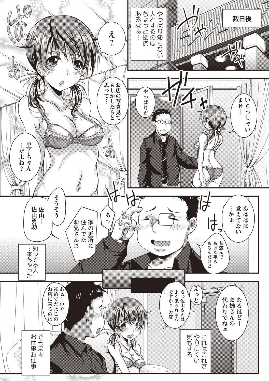 Jimi-kei Mukukko, Hatsujouchuu! 189