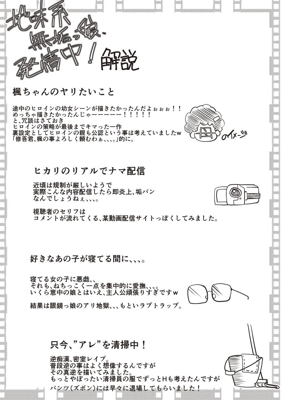 Jimi-kei Mukukko, Hatsujouchuu! 202