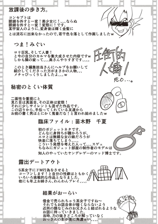 Jimi-kei Mukukko, Hatsujouchuu! 203