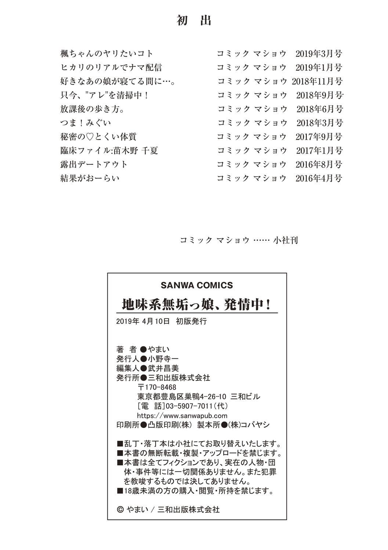 Jimi-kei Mukukko, Hatsujouchuu! 204