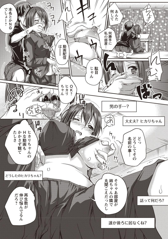 Jimi-kei Mukukko, Hatsujouchuu! 25