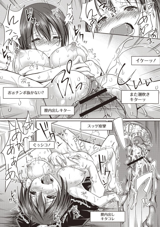 Jimi-kei Mukukko, Hatsujouchuu! 37