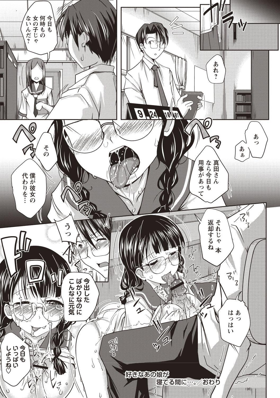 Jimi-kei Mukukko, Hatsujouchuu! 60