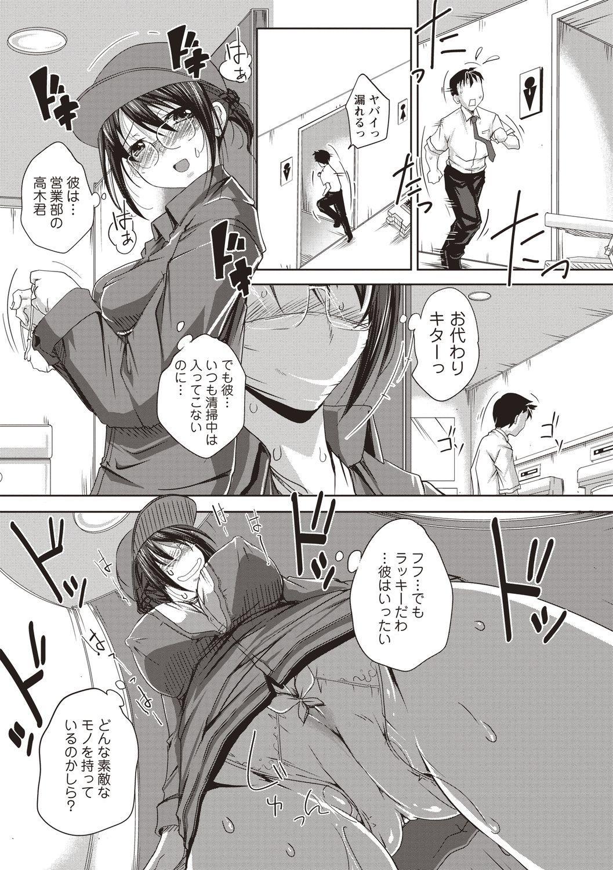 Jimi-kei Mukukko, Hatsujouchuu! 64