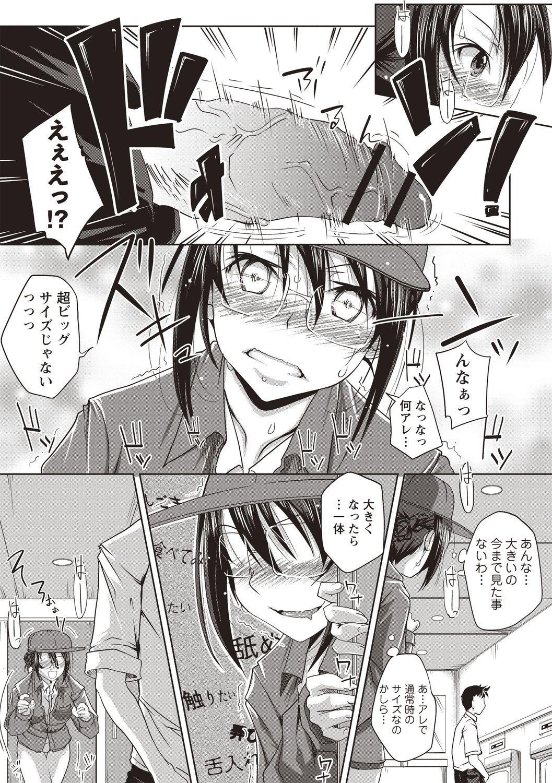 Jimi-kei Mukukko, Hatsujouchuu! 65