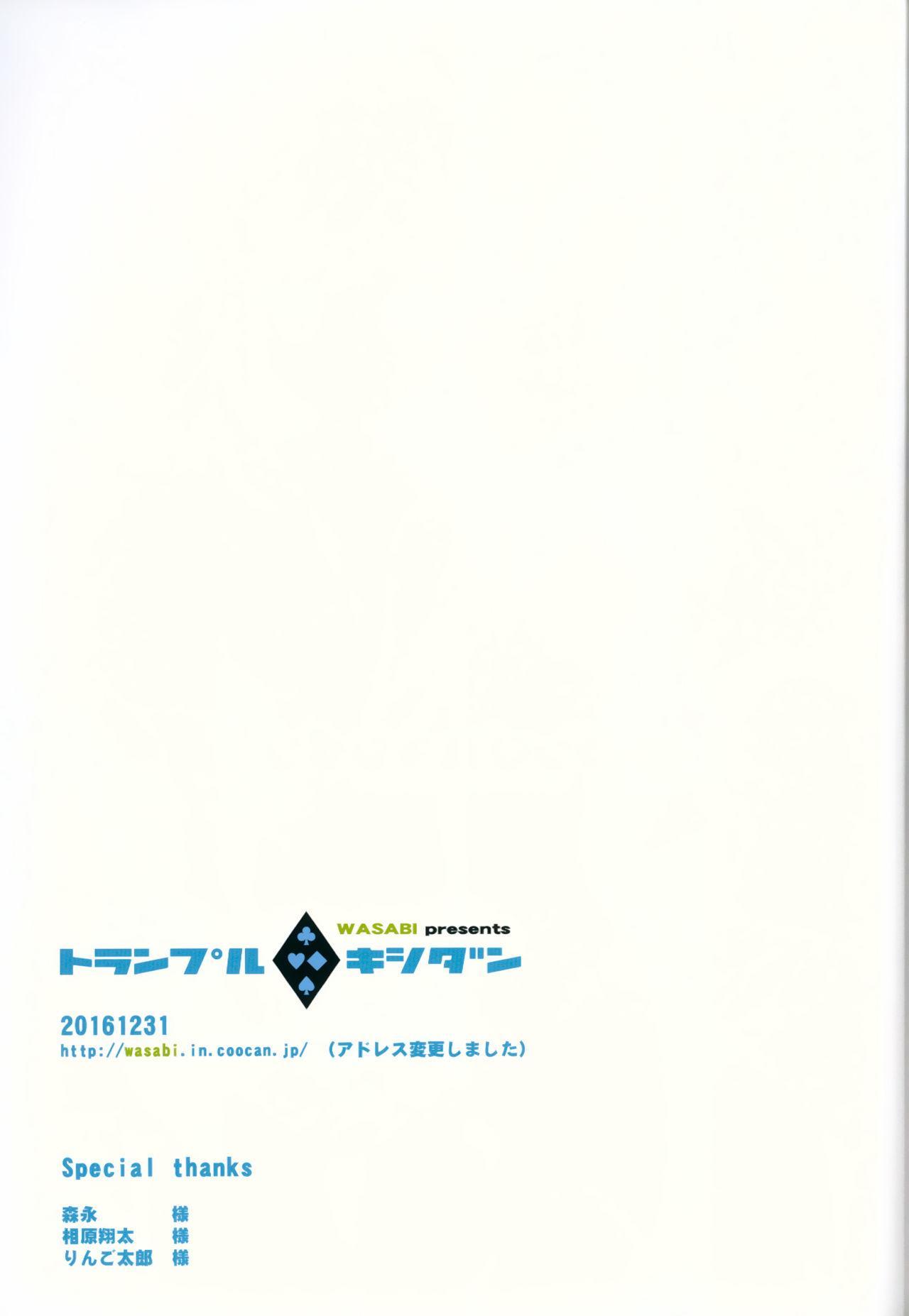 Trample Kishidan 25
