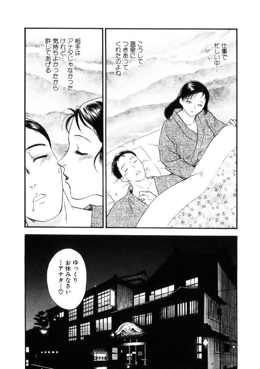 Hitozuma Moyou 4 Yogarizuma 99