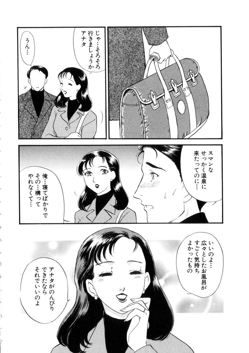 Hitozuma Moyou 4 Yogarizuma 100